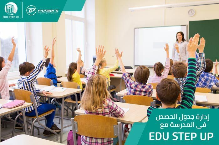 تحميل برنامج جدول الحصص المدرسى الإلكترونى 2020 2021 Edu Step Up School Timetable School British Schools