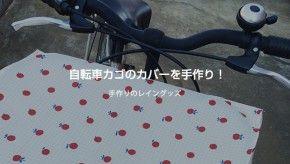 自転車カゴのカバーを手作り!〜手作りのレイングッズ〜 http://www.daddo.jp/?p=29640