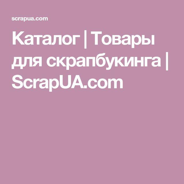Каталог | Товары для скрапбукинга | ScrapUA.com