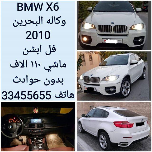 Yallasyarah يلا سيارة سيارة سيارات سيارات البحرين سيارات للبيع معرض معارض السيارات البحرين المنامه بحريننا بحرين اف ام In 2020 Bmw X6 Bmw Car