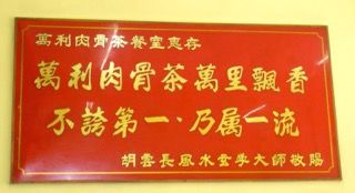 Propitious Signboard inside Ban Lee BKT in the next door shoplot that they have bought over.