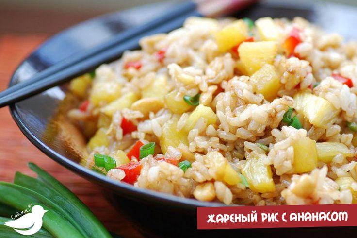 Жареный рис с ананасом, рис, блюда из риса, купить рис, настоящий соевый соус, купить соевый соус, вегетарианство, вегетарианские блюда, вегетарианская кухня, полезные блюда, здоровое питание, правильное питание, кулинарные рецепты, рецепты для похудения
