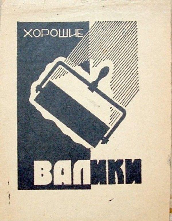 "Akhundov, Ismail  KHOROSHIE VALIKI (""Good Rollers"")   [c. 1928-1930], Linocut"