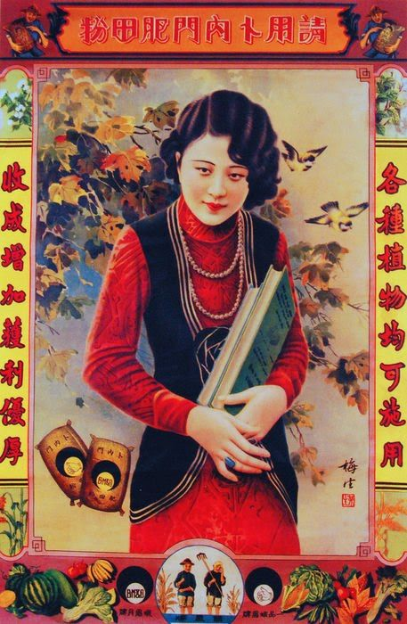 I own this one: Chinese vintage  advertisement, 1930s Shanghai girl, ephemera