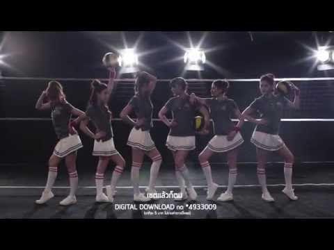 เซตแล้วตบ | Official MV