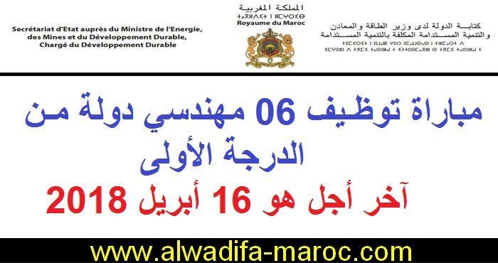 كتابة الدولة المكلفة بالتنمية المستدامة مباراة توظيف 06 مهندسي دولة من الدرجة الأولى آخر أجل هو 16 أبريل 2018 Arabic Calligraphy Calligraphy
