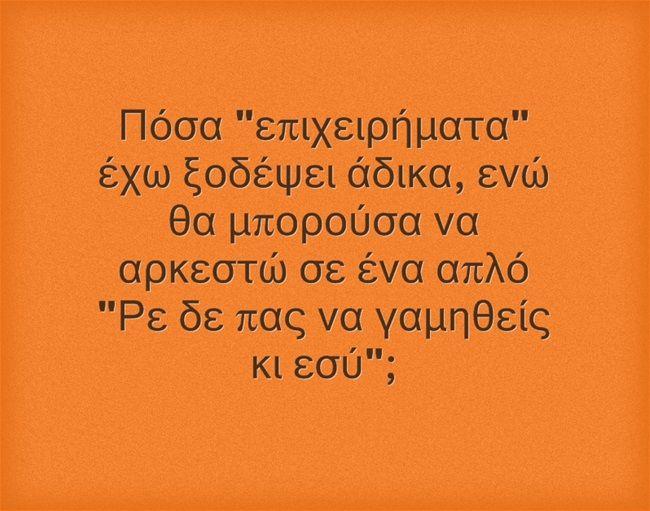 Greek quotes ΡΕ ΔΕΝ ΠΑΣ ΚΙ ΕΣΥ!!!!!!!!!!!!