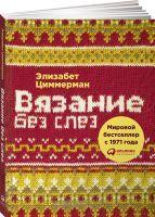 Вязание - нехудожественная литература - купить книги с доставкой по лучшим ценам в интернет-магазине OZON.ru