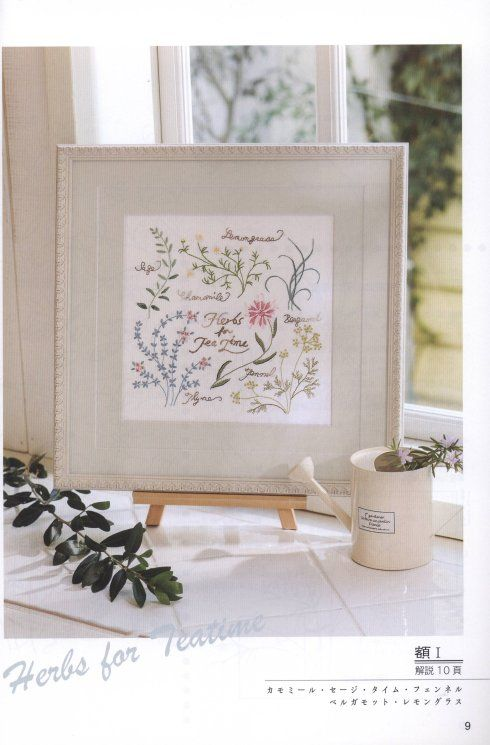 Great pictures and patterns [转载]Herb Flowers 刺繡