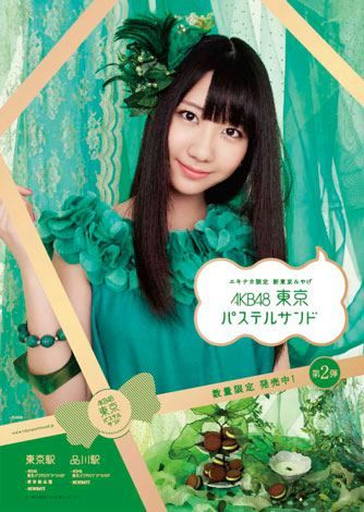 Yuki Kashiwagi from AKB48