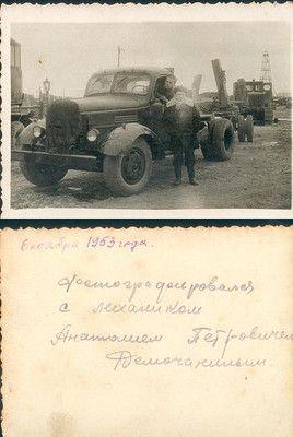 Транспорт, Автомобили, 50-ые годы