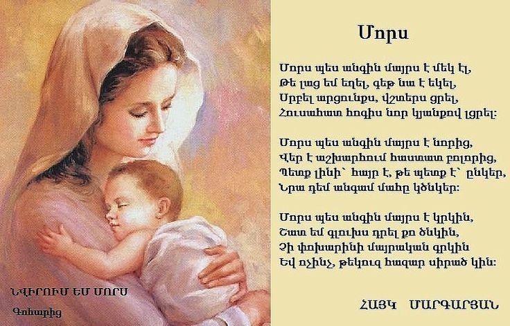 Ованес шираз стихи на армянском про маму