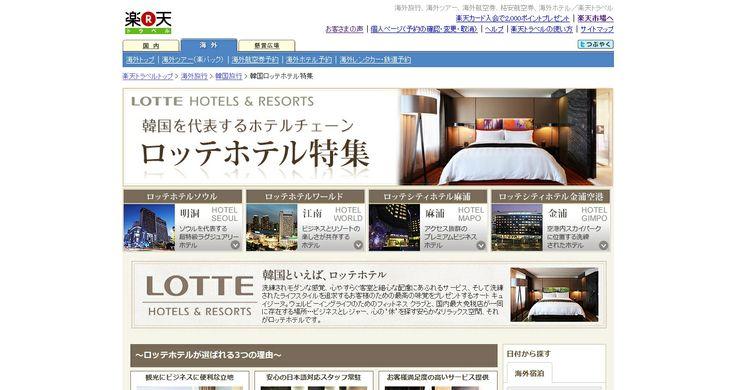 【海外】【広告】韓国ロッテホテル特集2014 シンプル 白 茶 http://travel.rakuten.co.jp/kaigai/promotion/lottehotel/