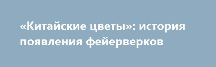 «Китайские цветы»: история появления фейерверков http://kleinburd.ru/news/kitajskie-cvety-istoriya-poyavleniya-fejerverkov/  Что такое Новый год? Это мишура, мандарины, оливье, елка и, конечно же, фейерверки. Взрослые и дети с одинаковым восторгом наблюдают яркие огни, вспыхивающие в небе. Сегодня мы вспомним историю появления фейерверков. Эта традиция появилась еще в 7 веке в Китае, и только спустя много столетий стала популярна во всем мире! Фейерверки были изобретены в Китае […]