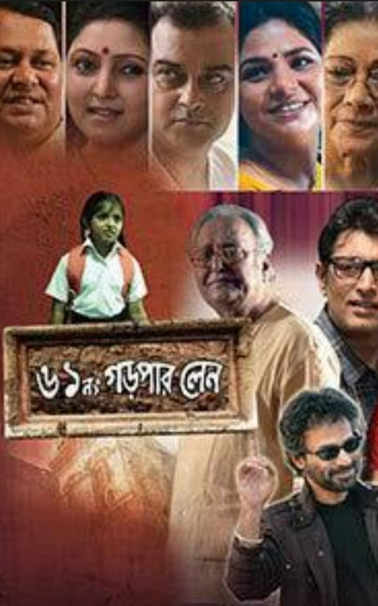 61  no  garpar lane  (17th Feb 17 ) dir ipsita  roy with R dutta  music  nachiketa Chakraborty  Starring  Priyanshu Chatterjee  Soumitra chatterjee  Kharaj Mukherjee