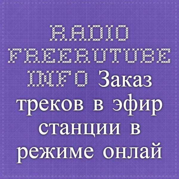 radio.freerutube.info Заказ треков в эфир станции в режиме онлайн