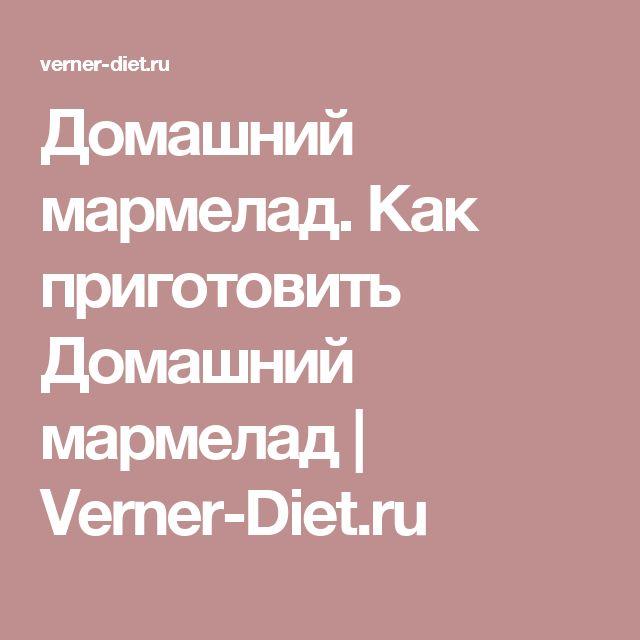 Домашний мармелад. Как приготовить Домашний мармелад | Verner-Diet.ru