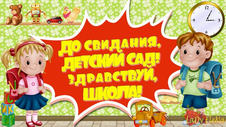 """Видео виньетка для детского сада """"До свидания,детский сад 2017 """""""
