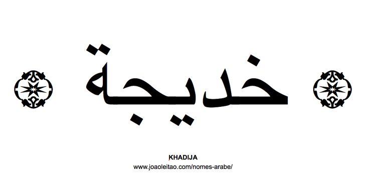 Khadija Nome Arabe Feminino
