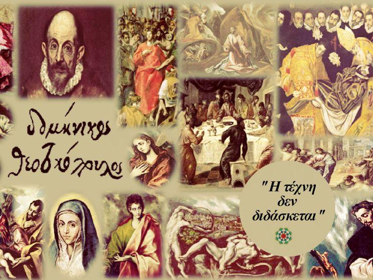 Ο #Δομήνικος_Θεοτοκόπουλος ( #El_Greco ), πέθανε σαν σήμερα το 1614. Ήταν ο μοναδικός ευρωπαίος ζωγράφος που έδωσε τόσο μεγάλη σημασία στις ανθρώπινες μορφές