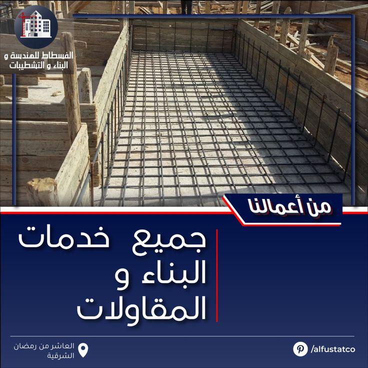 بناء في العاشر من رمضان Cairo Construction Railroad Tracks