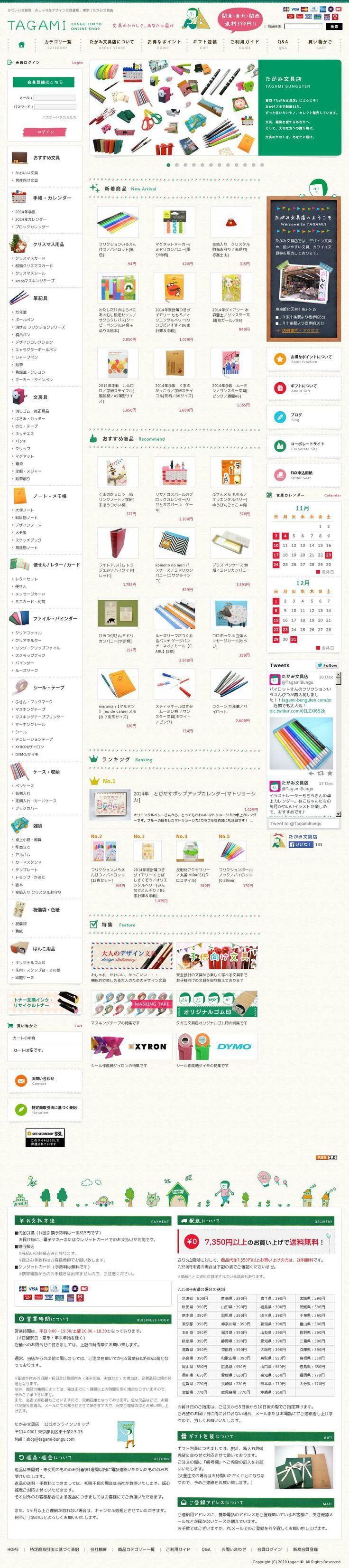 The website 'http://www.tagami-bunguten.com/' courtesy of @Pinstamatic (http://pinstamatic.com)