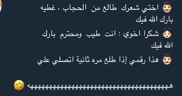 Pin By Mudhi On Arabic Jokes Arabic Jokes Jokes Weather