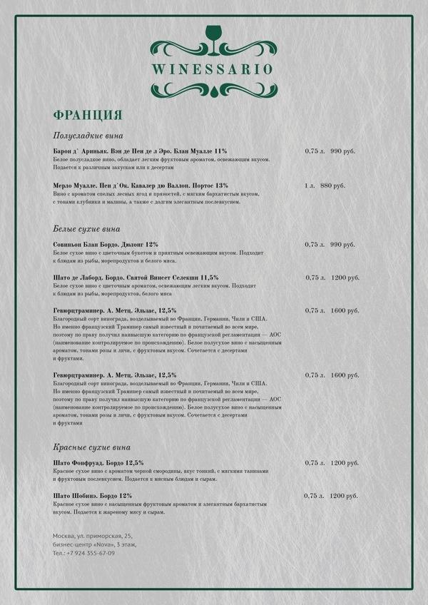 Шаблоны для оформления винной карты ресторана. Используйте онлайн редактор, чтобы изменить наполнение шаблонов, и скачайте готовый для печати pdf файл на свой компьютер. Дизайн этой винной карты для ресторана выполнен на текстурной подложке, название заведения обрамляет растительный орнамент.