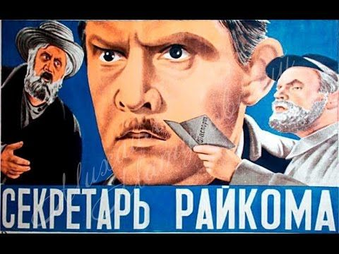 Секретарь райкома - 1942  Советская военная драма