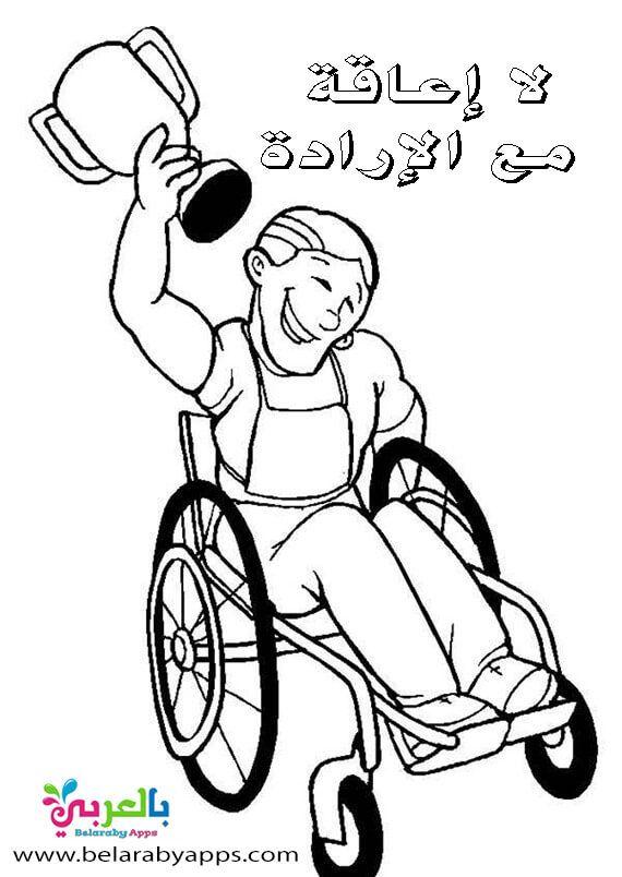 رسومات تلوين وعبارات تحفيز لذوي الاحتياجات الخاصة بالعربي نتعلم Disney Characters Minnie Character