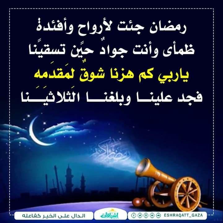 Pin By Hany Elbasha On بوستات متنوعة لشهر رمضان المبارك Ramadan Movie Posters Movies