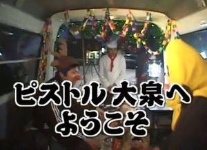 水曜どうでしょう! 名作「シェフ大泉 車内でクリスマス・パーティ」を見てみよう