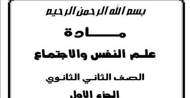تحميل افضل مذكرات علم النفس والاجتماع للصف الثانى الثانوى الترم الاول طبقا للمنهج الجديد 2021 Math Calligraphy Arabic Calligraphy