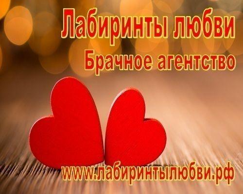 Лабиринты любви - Брачное агентство г. Нижневартовск