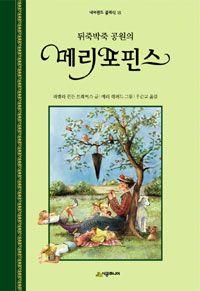 [알라딘]뒤죽 박죽 공원의 메리 포핀스