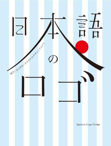 日本語のロゴ  漢字・ひらがな・カタカナのデザインアイデア フレア, http://www.amazon.co.jp/dp/4766125401/ref=cm_sw_r_pi_dp_20mgsb1JQWH31