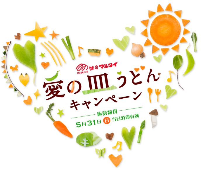 味のマルタイ 愛の皿うどんキャンペーン 応募締切5月31日(日)