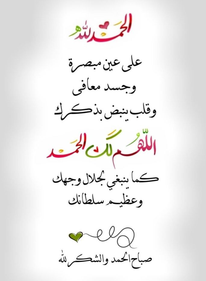 Pin By Dr Gmy On مساء صباح ل Good Morning Arabic Beautiful Morning Messages Ramadan Quotes