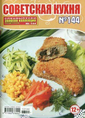 Золотая коллекция рецептов. Спецвыпуск № 144 (2013) Советская кухня