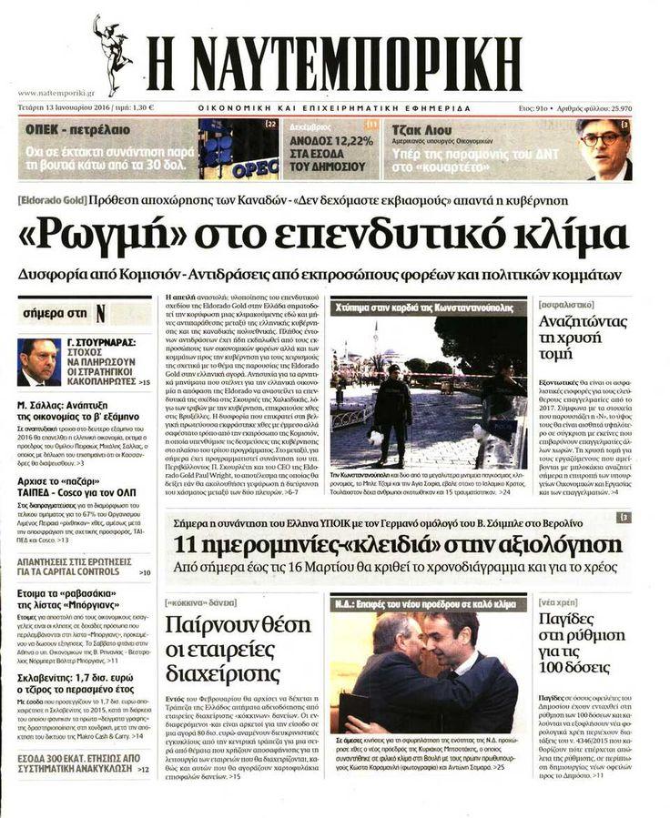 Εφημερίδα ΝΑΥΤΕΜΠΟΡΙΚΗ - Τετάρτη, 13 Ιανουαρίου 2016