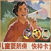Chinese Public Health Poster Come and have BCG vaccine inoculation fast, ca. 1965
