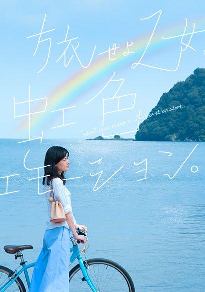 旅せよ乙女。虹色エモーション。