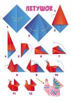 Петух, петушок. Оригами