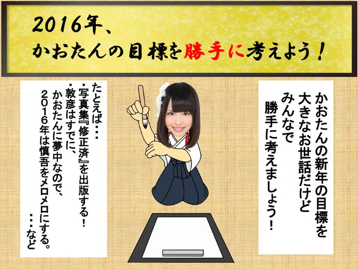 10Jan2016 らじらー!|NHKラジオ第1|NHK https://www.nhk.or.jp/radirer/sunday/basic_sun05.html #SKE48 #松村香織