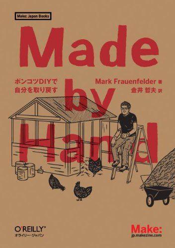 Made by Hand ―ポンコツDIYで自分を取り戻す (Make: Japan Books)   Mark Frauenfelder http://www.amazon.co.jp/dp/4873115000/ref=cm_sw_r_pi_dp_1thkwb13MCGNN