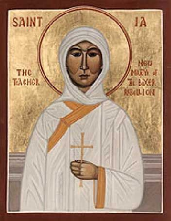St. Ia, the Teacher and Chinese Martyr of the Boxer Rebellion  (Feast day: 10th September) Troparion-Tone 4: O pure and heroic Ia; / thou who didst suffer martyrdom twice under the godless ones. / Having been tortured and beaten, / not once didst thou cry out for mercy. / Thou didst teach thy students the power of the Word, / and shall forever be proclaimed in the heavens, // with a Crown of Victory!