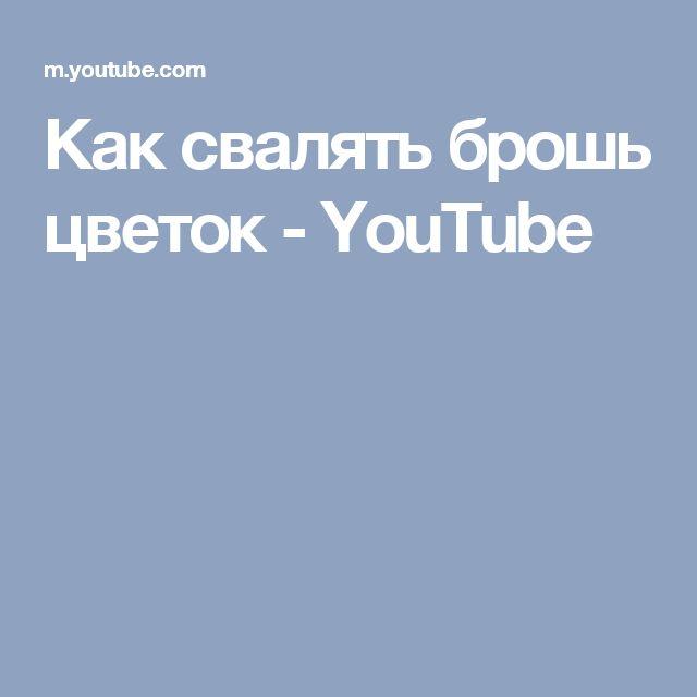 Как свалять брошь цветок - YouTube