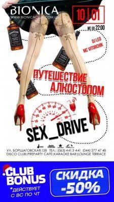 Путешествие Алкостопом Sex Drive: Вечеринка, 10 января - Bionica, ночной клуб | Афиша Киева - 44.ua