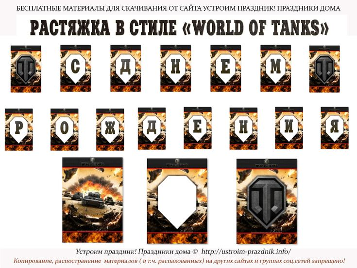 Растяжка в стиле «World of tanks»…