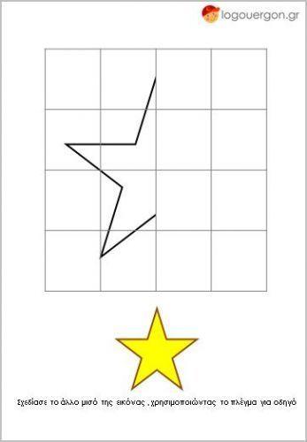 Στην δραστηριότητα αυτή παροτρύνουμε το παιδί να μάθει να σχεδιάζει συμμετρικά . Καλείται να σχεδιάσει το υπόλοιπο μισό της εικόνας με το αστέρι με τη βοήθεια του πλέγματος μετρώντας τα τετράγωνα που σχηματίζονται για μεγαλύτερη ευκολία . Επίσης θα το βοηθήσει και η έγχρωμη μικρογραφία στο κάτω μέρος της εικόνας.Το φύλλο διατίθεται και σε έκδοση χωρίς πλέγμα για το επόμενο πιο 'δύσκολο' στάδιο συμμετρικής σχεδίασης.